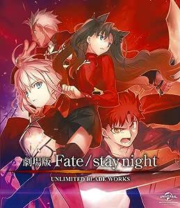 劇場版Fate/stay night UNLIMITED BLADE WORKS [Blu-ray]