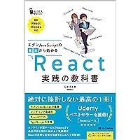 モダンJavaScriptの基本から始める React実践の教科書 (最新ReactHooks対応) (Informat…