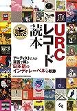 URCレコード読本