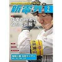 新電気 2021年 02 月号 [雑誌]