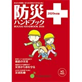防災ハンドブック2020 あなたの家族とまちを災害から守るために