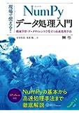 現場で使える! NumPyデータ処理入門 機械学習・データサイエンスで役立つ高速処理手法 (AI & TECHNOLOGY)