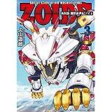新装版 機獣新世紀 ZOIDS(3)