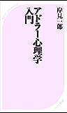 アドラー心理学入門 (ベスト新書)