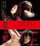 花と蛇 ZERO [Blu-ray]