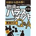 第3版/判例から読み解く 職場のハラスメント実務対応Q&A