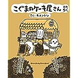 こぐまのケーキ屋さん (そのろく) (ゲッサン少年サンデーコミックス)