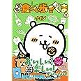 MOGUMOGU食べ歩きくま(3)限定版 (講談社キャラクターズA)