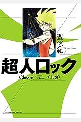 超人ロック Classic 上巻 (ヤングキングコミックス) Kindle版