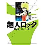 超人ロック Classic 上巻 (ヤングキングコミックス)