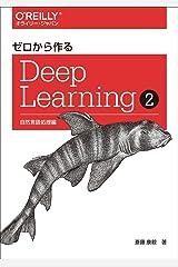 ゼロから作るDeep Learning ❷ ―自然言語処理編 単行本(ソフトカバー)