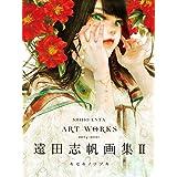 遠田志帆画集II キセキノツヅキ
