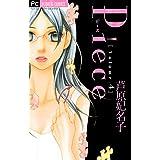 Piece(4) (フラワーコミックス)