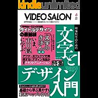 ビデオ SALON (サロン) 2021年 6月号 [雑誌]