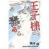 王子様には毒がある。(7) (講談社コミックス別冊フレンド)