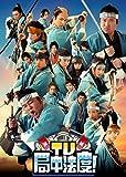 TV・局中法度! 8 [DVD]