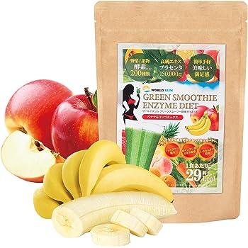 短期集中 ダイエット 植物酵素+プラセンタ配合 -10kg成功! 本当に痩せた! 話題の痩身スムージー グリーンスムージー酵素ダイエット 酵素 グリーン スムージー (バナナ&アップル ミックス)