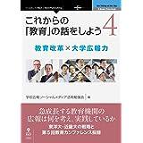 これからの「教育」の話をしよう 4 教育改革 × 大学広報力 (NextPublishing)