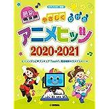 ピアノソロ やさしくひける最新アニメヒッツ2020-2021 (ピアノソロ/初級)