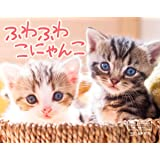 ふわふわこにゃんこ (インプレスカレンダー2020)