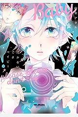 泣かないでよベイビー (ビーボーイコミックスDX) Kindle版