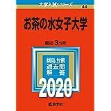 お茶の水女子大学 (2020年版大学入試シリーズ)