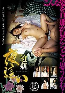 近親夜這い [DVD]
