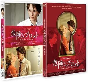 危険なプロット(初回限定版)筒スリーブケース仕様 [DVD]
