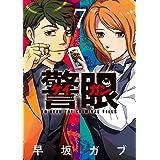 警眼-ケイガンー (7) (ビッグコミックス)