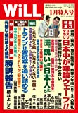 月刊WiLL (ウィル) 2019年 1月特大号