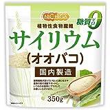 サイリウム(オオバコ) 350g 国内製造 植物性食物繊維 糖質0 Plantago ovata [05] NICHIGA(ニチガ)