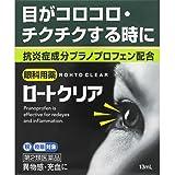 【第2類医薬品】ロートクリア 13mL ※セルフメディケーション税制対象商品