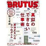 BRUTUS(ブルータス) 2019年9/15号No.900[真似のできない仕事術]