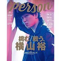 TVガイドPERSON VOL.89 (TOKYO NEWS MOOK 842号)