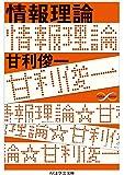 情報理論 (ちくま学芸文庫)