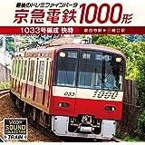 京急電鉄1000形1033号編成 快特 泉岳寺駅〜三崎口駅 最後のドレミファインバータ CD