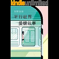 平行世界愛情故事(東野圭吾長篇傑作!他們是坐在兩列列車上的乘客,無論如何接近,都處在兩個平行世界。) (Traditio…