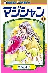 マジシャン 3 Kindle版