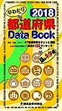 都道府県Data Book 2018