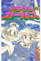 ミラクル☆ガールズ(6) (なかよしコミックス) Kindle版