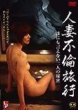人妻不倫旅行 (誰にも言えないニ人の秘密) [DVD]