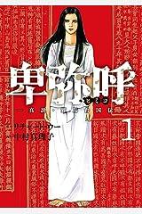 卑弥呼 -真説・邪馬台国伝-(1) (ビッグコミックス) Kindle版