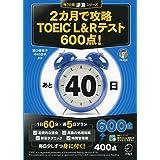 【CD-ROM・音声DL付】2カ月で攻略 TOEIC(R) L&Rテスト600点! (残り日数逆算シリーズ)