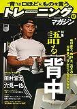 トレーニングマガジン vol.67 特集:語る「背中」 (B.B.MOOK1479)