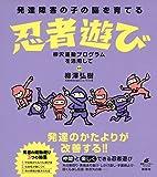 発達障害の子の脳を育てる忍者遊び 柳沢運動プログラムを活用して (健康ライブラリー)