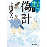 禁裏付雅帳(11) 偽計 (徳間文庫)