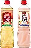 【Amazon.co.jp限定】 ミツカン ビネグイット 2種アソートセット(まろやかりんご・白桃)