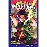 僕のヒーローアカデミア 32 (ジャンプコミックス)
