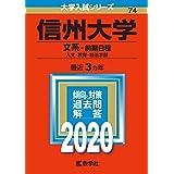 信州大学(文系−前期日程) (2020年版大学入試シリーズ)