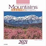 カレンダー2021 Mountains マウンテンズ 日本百名山より (月めくり・卓上/壁掛け) (ヤマケイカレンダー2021)